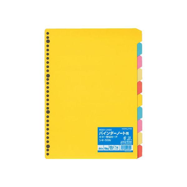 コクヨ/カラー仕切カード バインダーノート用 A4 5色10山 30穴