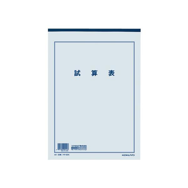 コクヨ/試算表 A4 33行 20枚/ケサ-20