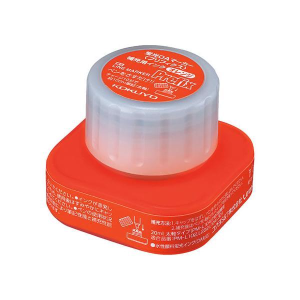 コクヨ/プリフィクス補充インク オレンジ/PMR-L10YR