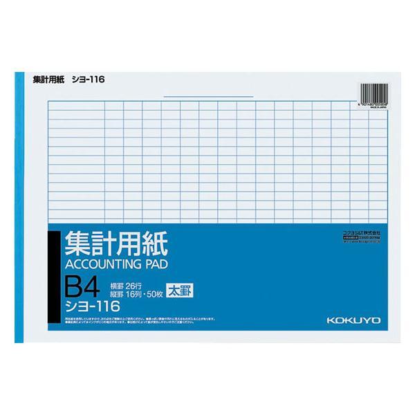 コクヨ/集計用紙太罫B4横型 縦16列×横26行 50枚/シヨ-116