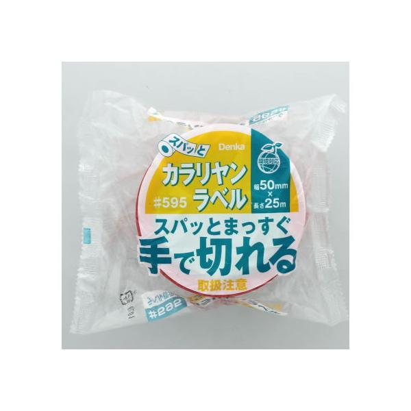 デンカ/荷札テープ 取扱注意 30巻