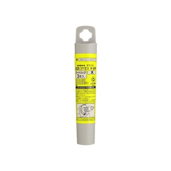 ゼブラ/蛍光オプテックス1・2用カートリッジ 黄(3本入)/RWK8-Y