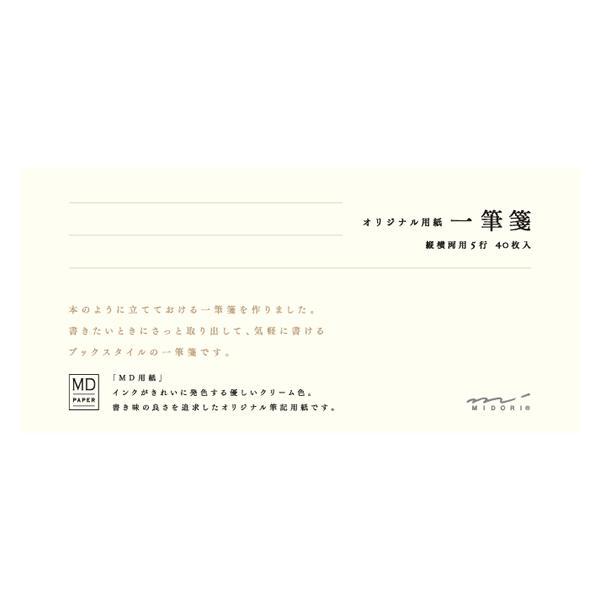 ミドリ(デザインフィル)/一筆箋 MDクリーム/20447006