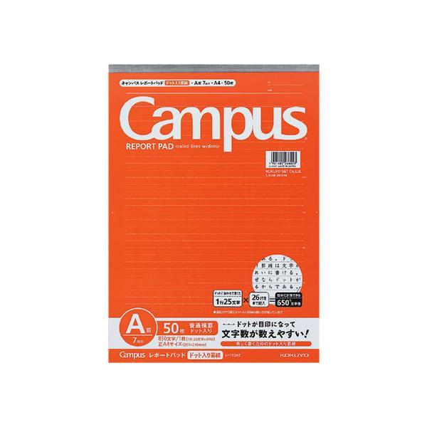 コクヨ/キャンパス レポート箋(ドット入り罫線)A4 A罫/レ-110AT