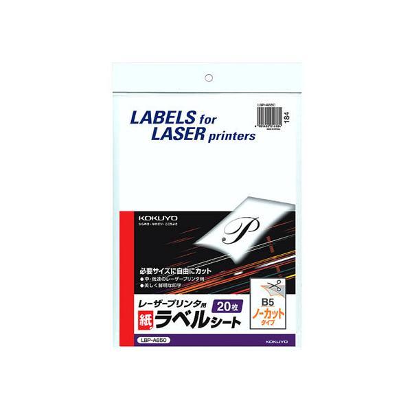 コクヨ/モノクロレーザープリンタ紙ラベル B5 1面20枚/LBP-A650