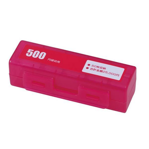 カール事務器/コインケース 500円硬貨50枚収納 レッド/CX-500-R