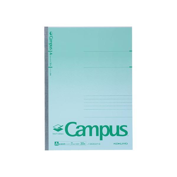 コクヨ/キャンパスノート〈スマートキャンパス〉セミB5 7mm罫 30行 緑