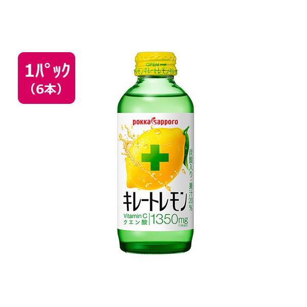 ポッカサッポロ/キレートレモン 155mlビン 6本パック/GX93