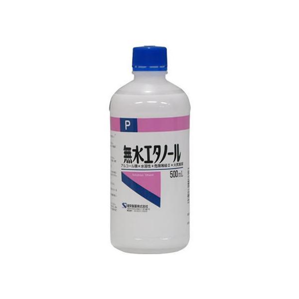 健栄製薬/無水エタノールP 500ml