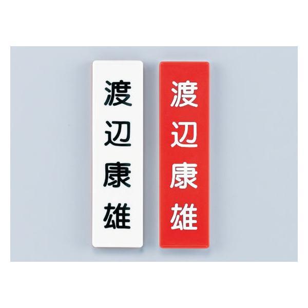 ライオン/人名プレート(両面式)赤/白 10枚入 NO.20/231-91