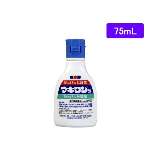 第3類医薬品 薬)第一三共/マキロンS75ml
