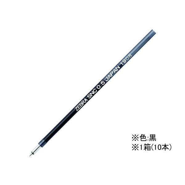 ゼブラ/エマルジョンボールペン替え芯SNC-0.5芯 黒 10本