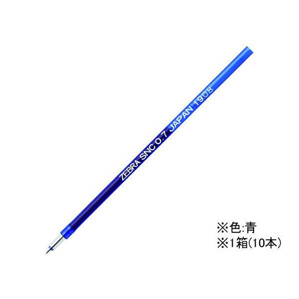 ゼブラ/エマルジョンボールペン替え芯SNC-0.7芯 青 10本