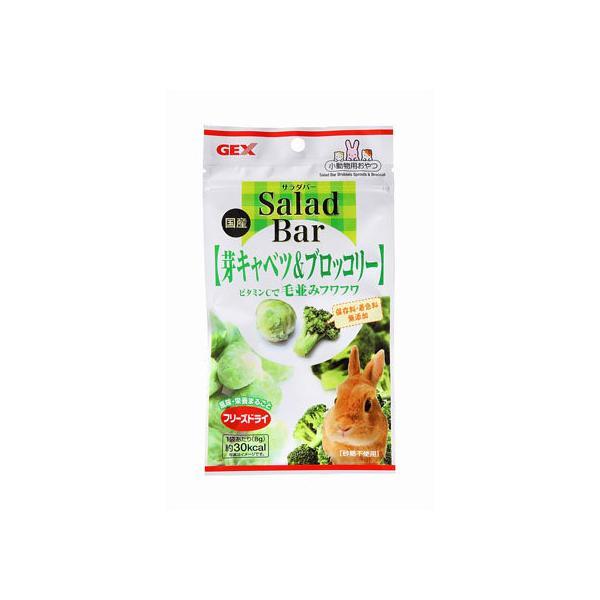 【お取り寄せ】ジェックス/サラダバー 芽キャベツ&ブロッコリー 8g