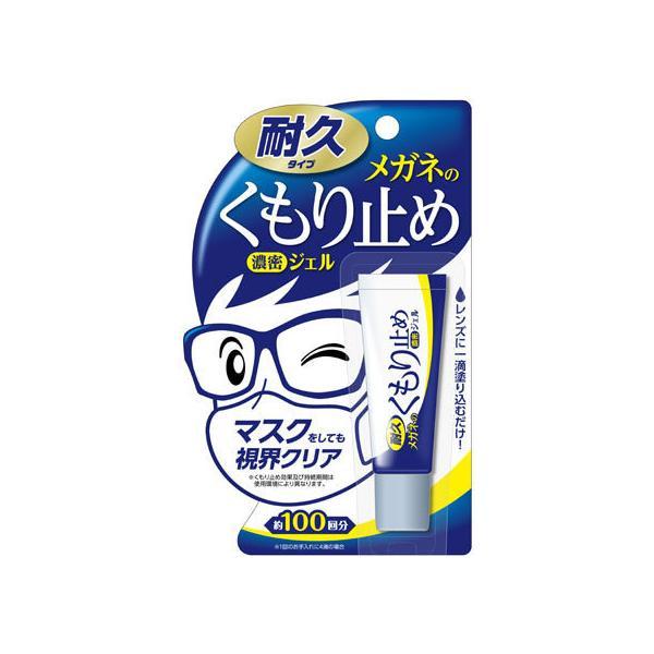 ソフト99/メガネのくもり止め 濃密ジェル 10g