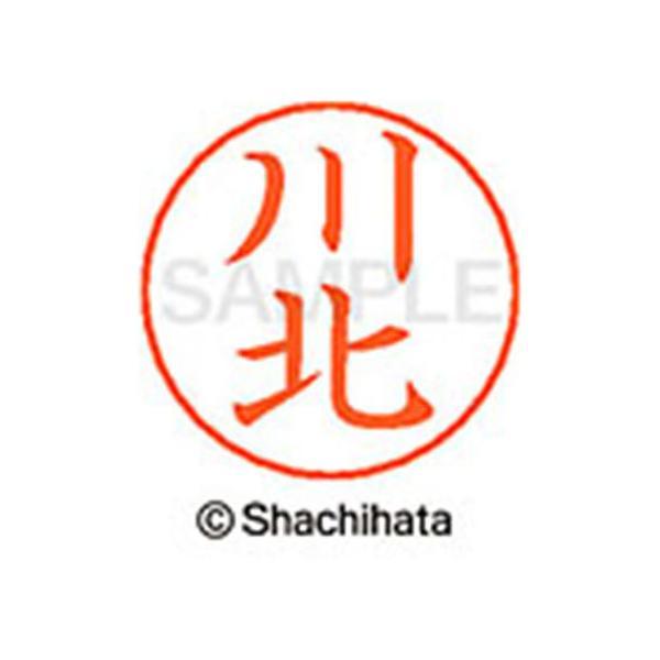 【お取り寄せ】シヤチハタ/ネームペン用ネーム シルバー 既製 川北/X-GPS-0810