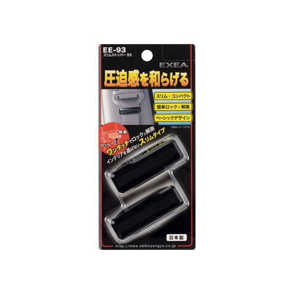 【お取り寄せ】星光産業/スリムストッパー BK/EE93