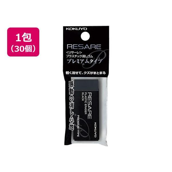 【お取り寄せ】コクヨ/プラスチック消しゴム リサーレ環境対応 大 30個/ケシ-90N-1P