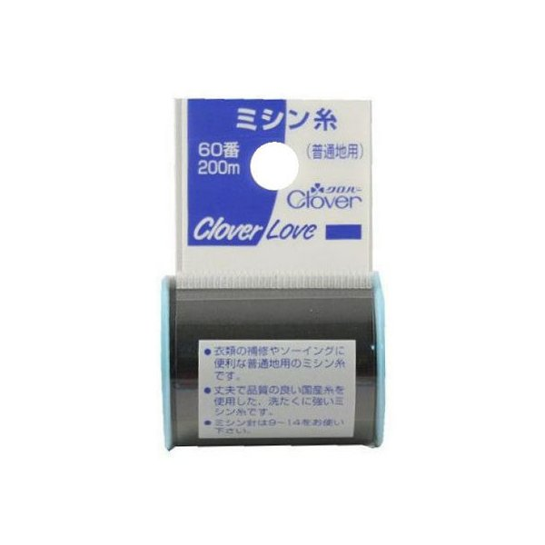 【お取り寄せ】クロバー/Hミシン糸60 黒 63-522