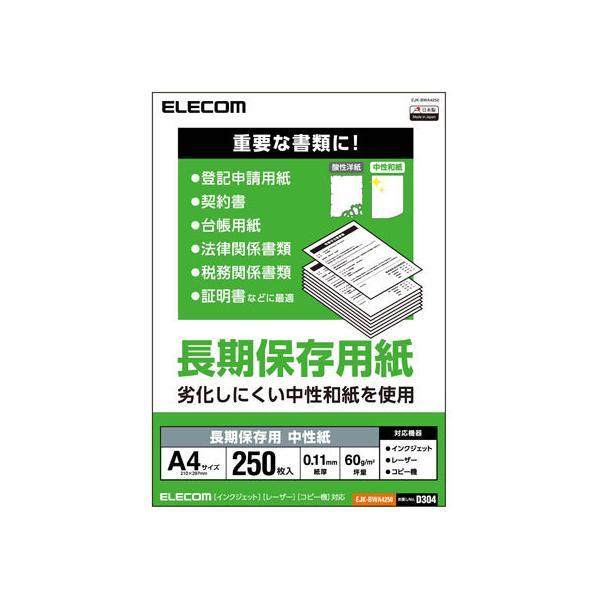 【お取り寄せ】エレコム/長期保存用 中性紙 A4 250枚/EJK-BWA4250