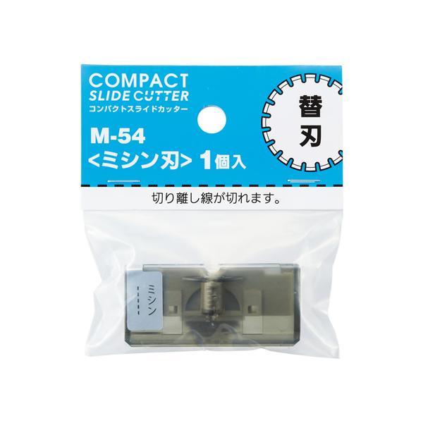 リヒトラブ/コンパクトスライドカッター 替刃 [ミシン刃]A3ヨコ対応用/M54