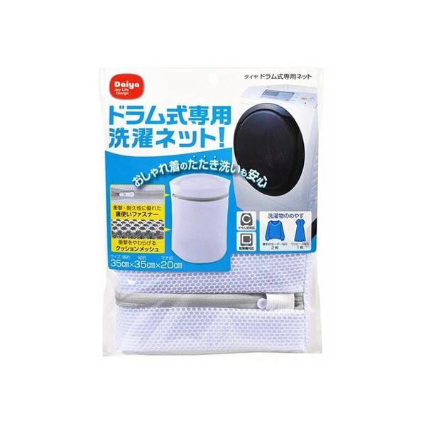 【お取り寄せ】ダイヤコーポレーション/ダイヤ ドラム式専用洗濯ネット