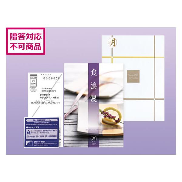 【メーカー直送】サニーフーズ/グルメカタログ 食浪漫 (REコース)/RE-0001【代引不可】