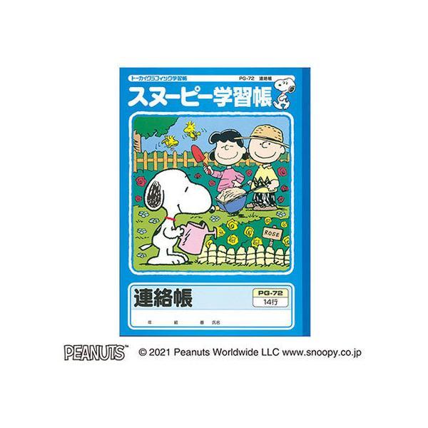 アピカ/スヌーピー学習帳 連絡帳 タテ14行 セミB5/PG-72