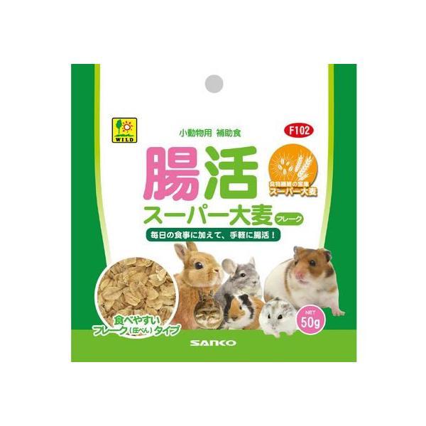 【お取り寄せ】三晃商会/腸活 スーパー大麦フレーク F102
