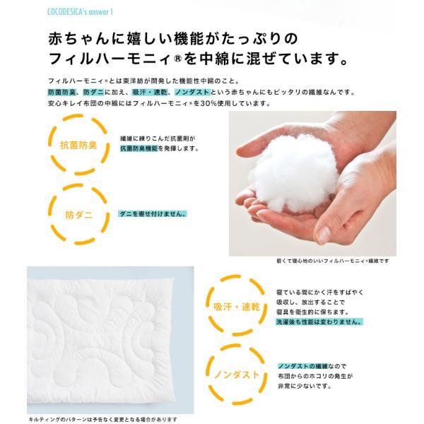 グレードアップチケット安心キレイ布団【サンデシカ】|cocodesica|03