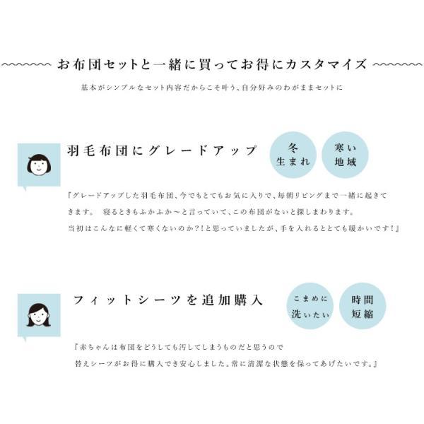 ベビー布団 セット 日本製 洗える 綿100% サンデシカ ミニサイズ 送料無料 ココデシカ ベビー布団セット 6点 王冠 リボン 敷布団 ドット ストライプ|cocodesica|17