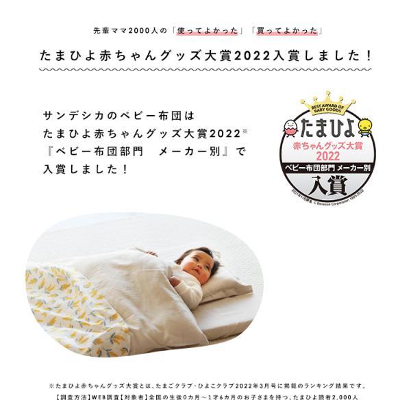 ベビー布団 セット 日本製 洗える 綿100% サンデシカ ミニサイズ 送料無料 ココデシカ ベビー布団セット 6点 王冠 リボン 敷布団 ドット ストライプ|cocodesica|20