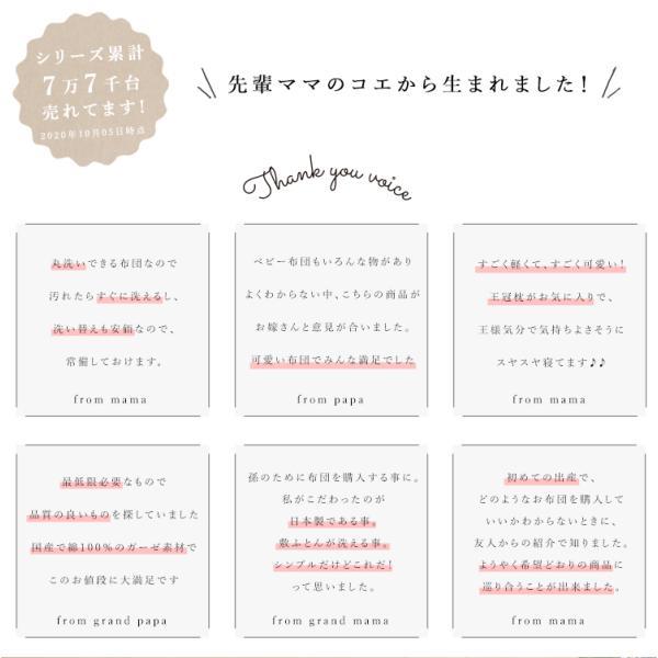 ベビー布団 セット 日本製 洗える 綿100% サンデシカ ミニサイズ 送料無料 ココデシカ ベビー布団セット 6点 王冠 リボン 敷布団 ドット ストライプ|cocodesica|03