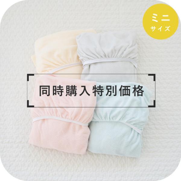 買い足しアイテム洗い替えフィットシーツ コンパクト(ミニ)サイズ パイル スターリー 60×90cm|cocodesica