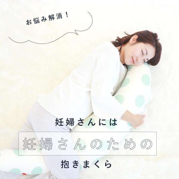 抱き枕 日本製 洗える マタニティ サンデシカ 三日月型の抱き枕 送料無料 ココデシカ 授乳 腰痛 カバー cocodesica 12