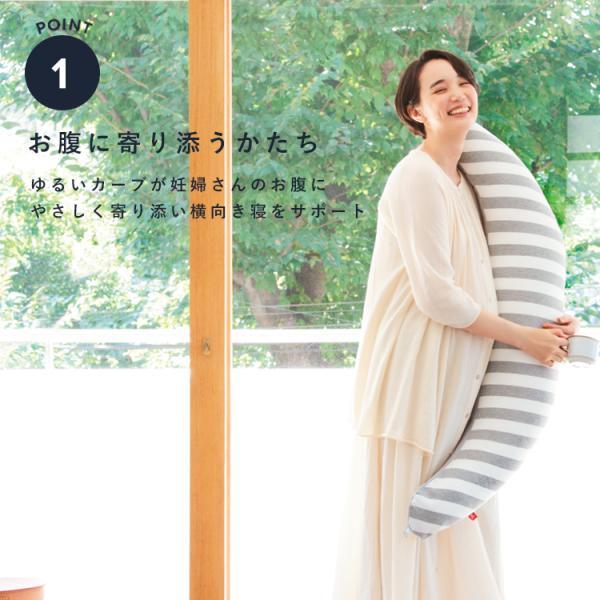 抱き枕 日本製 洗える マタニティ サンデシカ 三日月型の抱き枕 送料無料 ココデシカ 授乳 腰痛 カバー cocodesica 14
