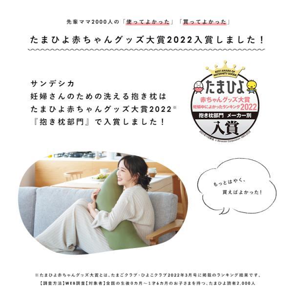 抱き枕 日本製 洗える マタニティ サンデシカ 三日月型の抱き枕 送料無料 ココデシカ 授乳 腰痛 カバー cocodesica 08