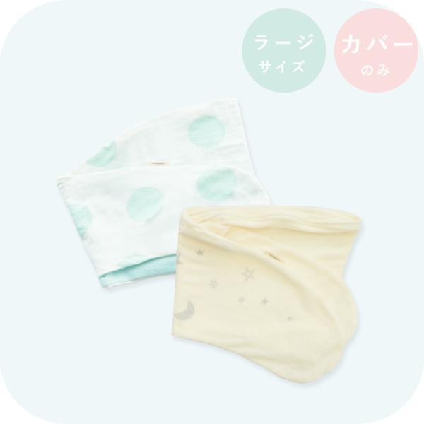 """抱き枕カバー単品  """"妊婦さんのための"""" 洗える 抱き枕  ラージ 授乳クッションにもなる三日月形の抱きまくら 日本製 洗える 全品送料無"""