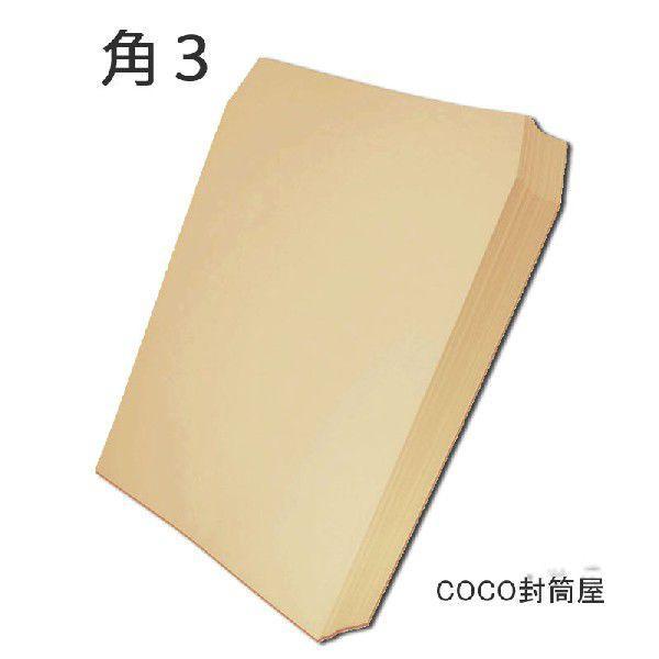 角3封筒 クラフト封筒 茶封筒 B5 紙厚100g 【500枚】 角形3号 厚手 【業務用】【数量が2個以上の際は指定日にお届けできない場合があります】