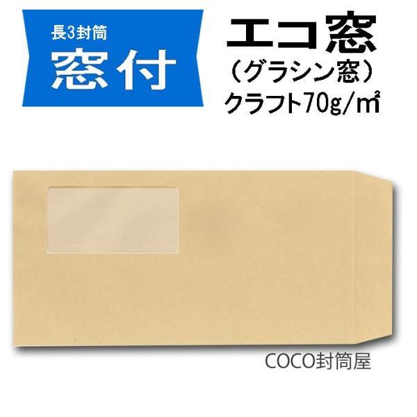 長3封筒 エコ窓  グラシン窓 クラフト 紙厚70g/m2 1000枚【業務用】【数量が2個以上の際は指定日にお届けできない場合があります】