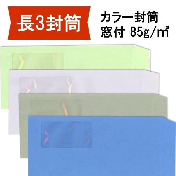 長3封筒 窓付 カラー封筒 紙厚85g 【500枚】 長形3号/長3/カラー/A4三つ折り/窓明封筒