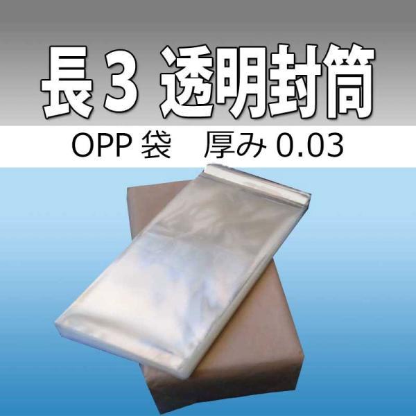 OPP袋 長3サイズ テープ付 厚0.03mm 100枚 A4三つ折り 透明封筒