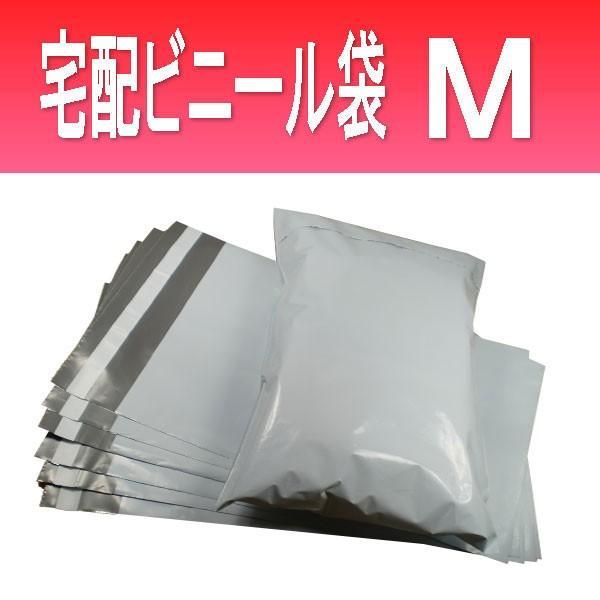 宅配袋 宅配ビニール袋 【Mサイズ】200枚 テープ付(シール付き)PE袋 無地袋 【軽量タイプ】 260×320 白(ややグレー)