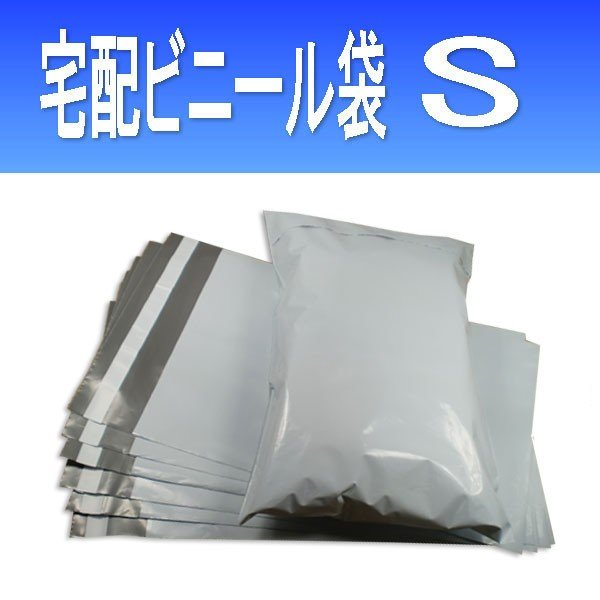 宅配袋 ビニール製宅配袋 【Sサイズ】300枚 テープ付(シール付き) 宅配ポリ袋 【軽量タイプ】 220×320 白(ややグレー)