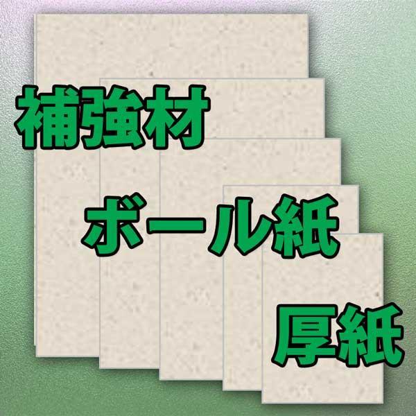 チップボール 封筒補強材 A4用 【100枚】 ボール紙 封筒保護材 緩衝材 台紙 厚紙