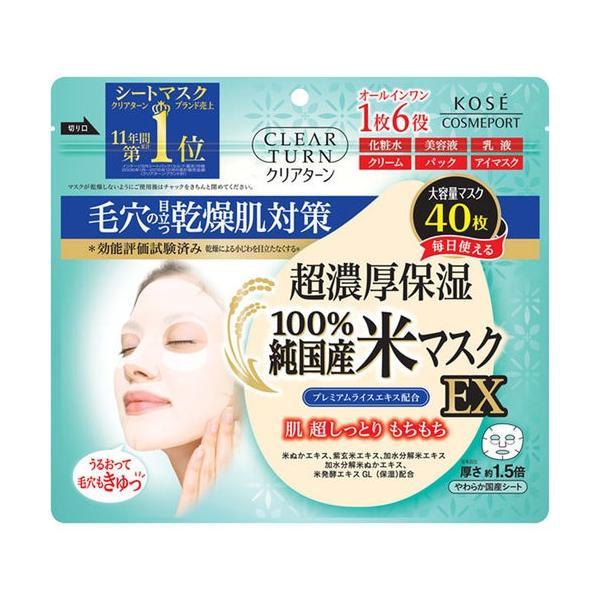 クリアターン 純国産米マスク EX 40枚