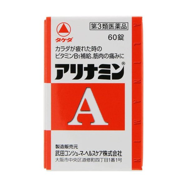 アリナミンA60T 第3類医薬品