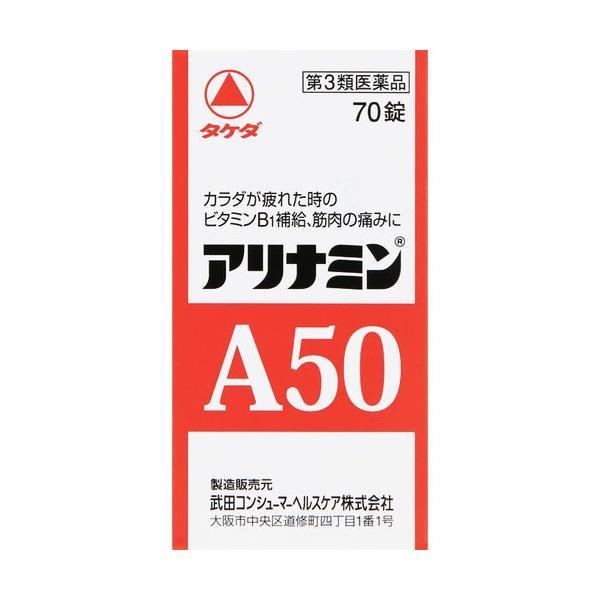 アリナミンA5070錠 第3類医薬品