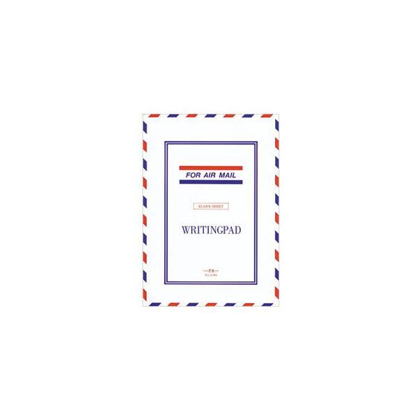 便箋 エムディーエス(MDS) エアメールシリーズ 白 エアメール 便箋 無罫 タイプ用紙 10冊セット 14-064