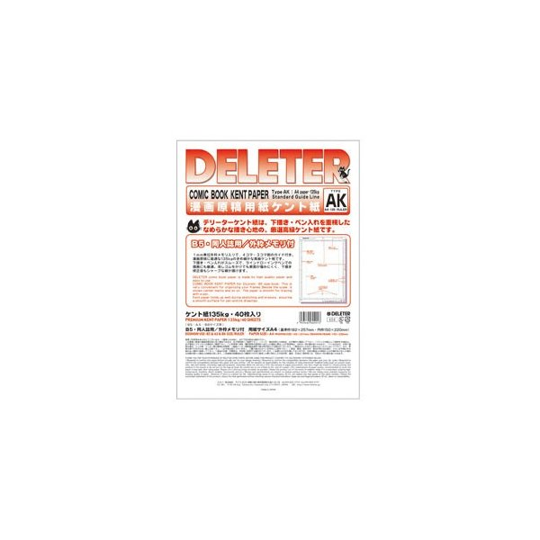 漫画原稿用紙 A4 デリーター コミックブックペーパー A4メモリ付 AKタイプ135キログラム 同人誌B5本用 ケント紙漫画原稿用紙 4個セット No. 2011101